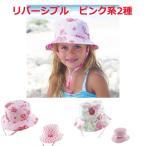 帽子 キッズ ハット 女の子帽子 UVカット帽子 リバーシブル帽子 Kooringal ピンク系 2種 花柄 紫外線対策 紐つき帽子(S 51cm L 55cm) 日よけ キッズ 女の子