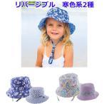 帽子 キッズ ハット 女の子帽子 UVカット帽子 リバーシブル帽子 Kooringal 寒色系2種 紺 紫 紫外線対策 紐つき帽子(S 51cm L 55cm) キッズ 女の子