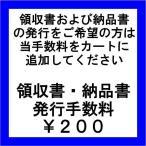 「領収書・納品書」発行手数料