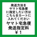 「ヤマト宅急便」発送指定料