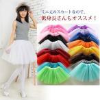 【送料無料】チュールスカート キッズ チュチュスカート 女の子 チュールスカート 子供用 ミニスカート