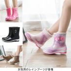 ショッピングレインシューズ レインブーツ レディース レインシューズ ローヒール 雨靴 防水ブーツ ショートブーツ 滑り止め 靴 女性用 雨具 長靴 くつ 梅雨 送料無料