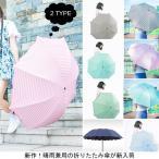 【送料無料】日傘 折りたたみ傘 折り畳み傘 ボーダー柄 ストライプ柄 2種類 レディース 女性 大人用 子供用 女の子 子供 ジュニア 軽量 晴雨兼用