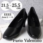 Furio Valentino フリオバレンチノ 6cmヒール ブラックフォーマル 2017 新作 パンプス 大きいサイズ 小さいサイズ 痛くない