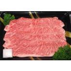 最高級A5ランク 米沢牛すき焼き用モモ300g