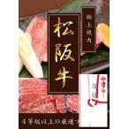 4等級以上厳選!!松阪牛目録A3パネル付き 焼肉用カルビ1kg