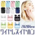 「翌日出荷」2020年最新!IPhone12 /IPhone11/Galaxy対応/マカロンワイヤレスイヤホン 全14色/高音質/両耳対応/超軽量/タッチ操作/大容量充電/速達発送