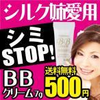 ショッピングBBクリーム シルク姉愛用 レステモ 薬用美白BBクリーム SPF20 PA++ 7gお試し 日本製 メラミンによるシミ、そばかすを防ぐ ファンデーション