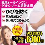 2回目からは800円お得 妊娠中のお腹ケア。レステモ 薬用ゲルクリーム500g詰め替え 送料無料 妊娠中お顔もお腹も守ります。妊娠 中の保湿 線 乾燥 予防クリーム