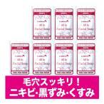 送料無料 ニキビ予防 毛穴 黒ずみ 洗顔石鹸 洗顔フォーム