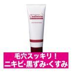シルク姉さん愛用 レステモ ガスールの泥の洗顔石鹸 150g 送料無料 ニキビ予防 毛穴黒ずみ 洗顔フォーム
