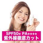 ショッピングシルク シルク愛用 ノンケミカル日焼け止め 日本最高基準 SPF50+PA++++ 50ml入り 日焼けによるシミ,ソバカスを防ぐ 日焼け対策  日焼け予防 UVケア クリーム
