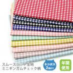 スムースニット生地105cm巾/ミニギンガムチェック・オリジナルカラー(生成地)【50cm単位販売】