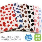 ★スムースニット生地105cm巾/ウシ柄(オフホワイト)【50cm単位販売】