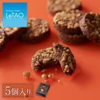 Yahoo!LeTAO - 小樽洋菓子舗ルタオバレンタイン 2019 クランチチョコ ギフト ナッツ 新商品 スイーツ ルタオ ショコラ ベル(個包装 5個入)
