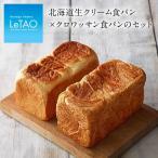 父の日 プレゼント ギフト パン ルタオ LeTAO 北海道生クリーム食パン×クロワッサン食パンのセット ギフト 冷凍パン お取り寄せ 北海道 冷凍 朝食