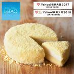 チーズケーキ ケーキ スイーツ 2018 ハロウィン ギフト プレゼント ルタオ ドゥーブルフロマージュ 4号(2〜3名様用) uK9p