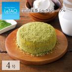 母の日 スイーツ ルタオ  宇治抹茶ミルクドゥーブル 4号 12cm(2〜4名様) 抹茶 ケーキ 期間限定 チーズケーキ ギフト プレゼント お菓子