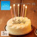 ルタオ LeTAO バースデーケーキ チーズ ケーキ バースデードゥーブル [5号 直径15cm 4名〜6名] 誕生日ケーキ