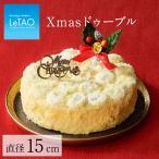 ルタオ LeTAO クリスマスケーキ 2019 予約 チーズ ケーキ Xmasドゥーブル [5号 15cm  4名〜6名] 数量限定