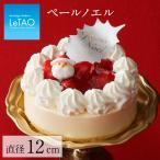 クリスマスケーキ ルタオ チーズケーキ ペールノエル 4号(2人〜4人用)  2017 ショートケーキ Xmasケーキ クリスマス ケーキ スイーツ ギフト