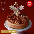 クリスマスケーキ ルタオ クリスマス ケーキ スイーツ ベルニュイ 4号(2人〜4人用) 12cm / 2017 チョコレートケーキ Xmasケーキ ギフト
