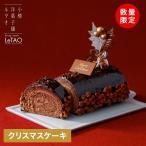 クリスマスケーキ ルタオ クリスマス ケーキ ブッシュドノエルソワレ 約15.5cm / 2017 チョコレート ロールケーキ 生チョコ Xmas プレゼント