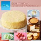 ルタオ LeTAO チーズ ケーキ 奇跡の口どけセット [ケーキ 2個セット] 送料無料 あすつく クリスマスケーキ