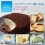 ルタオ LeTAO チョコレート ケーキ チョコ とろけるショコラの選べるケーキセット [2個セット] 送料無料