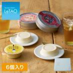 ルタオ LeTAO チーズプリン 紅茶 ティータイムギフト 〜2種の紅茶とフロマトロン6個入〜 内祝 ギフト