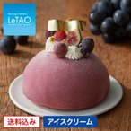 ルタオ LeTAO GLACIEL アイスケーキ ぶどう 巨峰 ラヴィーニュ〜巨峰〜 [4号 直径12cm] 送料無料 誕生日ケーキ