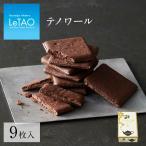 母の日 スイーツ ギフト お菓子 ルタオ テノワール  10枚入 個包装  紅茶 チョコレート クッキー 焼き菓子