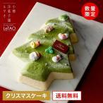 【Yahoo!ショッピング限定】 早特 クリスマスケーキ ルタオ グランジュール〜みんなで作る思い出のひととき〜 約25cm 6号サイズ相当 2017 Xmas アレンジケーキ