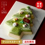 【Yahoo!ショッピング限定】 クリスマスケーキ ルタオ チーズケーキ グランジュール〜みんなで作る思い出のひととき〜 約25cm 6号サイズ相当 アレンジケーキ