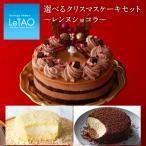 ケーキ 予約  選べるクリスマスケーキセット〜レンヌショコラ〜 Xmasケーキ ★クリスマス対象商品
