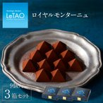 母の日 プレゼント ギフト 2021 チョコ ルタオ  ロイヤルモンターニュ(9個入) 3箱セット プチギフト お菓子