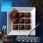 母の日 プレゼント ギフト お菓子 ルタオ LeTAO 紅茶 チョコレート チョコ  ロイヤルモンターニュ5箱セット