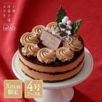 クリスマスケーキ 2018 ルタオ チョコレートケーキ チョコバナナ キャラメル スイーツ レンヌ ショコラ 4号12cm 2 4名