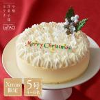 クリスマスケーキ 2018 ルタオ レアチーズケーキ イチゴ ルバーブ スイーツ お ノエルブラン エトワール 5号15cm(4〜6名) R095