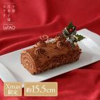クリスマスケーキ 2018 チョコレートケーキ ロールケーキ スイーツ お取り寄せ ルタオ ブッシュドノエル ソワレ 約15.5cm