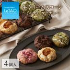 母の日 スイーツ 2021 ギフト プレゼント パン ルタオ LeTAO クリームパン  生クリームスコーン  6種類 各1個 数量 冷凍 帰省 朝食