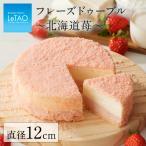 スイーツ ギフト ルタオ 北海道苺のドゥーブル 4号   LeTAO イチゴ 苺 チーズ 冬ギフト バレンタイン ケーキ お取り寄せ 北海道プレゼント 期間 限定