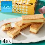ルタオ LeTAO 人気商品 数量限定 期間限定 チーズケーキ ベイクド サブレ サンド フロマージュ(個包装 4個入)