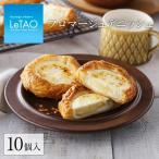 ルタオ LeTAO チーズ デニッシュ パン フロマージュデニッシュ [ 個包装10個入 ] 期間 数量 限定 スイーツ 母の日 ギフト