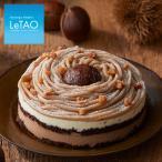 ルタオ LeTAO モンブラン ケーキ マロン コンセルト [4号 直径12cm 2名〜4名] 季節 数量 限定 ハロウィン