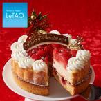 ルタオ LeTAO クリスマスケーキ 2019 予約 イチゴ タルト ケーキ グラン ノエル [5号 直径15cm] 数量限定