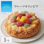 敬老 スイーツ プレゼント ルタオ フルーツオリンピア 5号 15cm ケーキ 洋菓子 敬老ギフト 2021 北海道