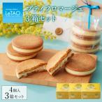 母の日 スイーツ プレゼント ギフト お菓子 ルタオ  プティフロマージュ 3箱セット  サブレ ベイクドチーズ 焼き菓子 北海道