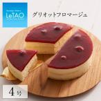 母の日 スイーツ プレゼント ギフト お菓子 ルタオ   グリオットフロマージュ  ケーキ チーズケーキ お取り寄せ