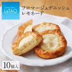 父の日 ギフト ルタオ  フロマージュデニッシュ レモネード   個包装10個入 LeTAO チーズ デニッシュ パン 期間 数量 限定 冷凍 お取り寄せ 北海道